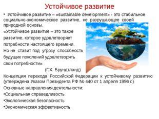 Устойчивое развитие Устойчивое развитие – «sustainable development» - это ста