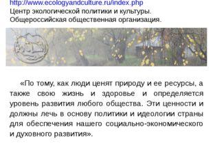 http://www.ecologyandculture.ru/index.php Центр экологической политики и кул
