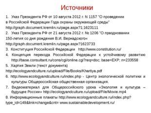 """Источники Указ Президента РФ от 10 августа 2012 г. N 1157 """"О проведении в Рос"""