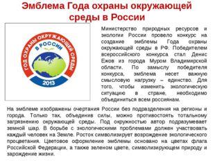 Эмблема Года охраны окружающей среды в России На эмблеме изображены очертания
