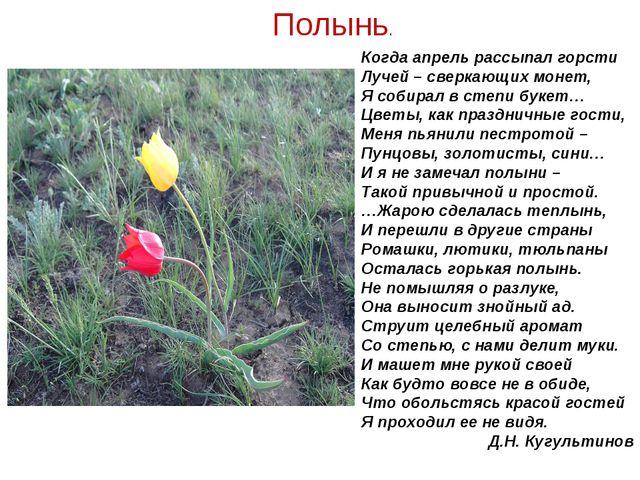 Когда апрель рассыпал горсти Лучей – сверкающих монет, Я собирал в степи буке...