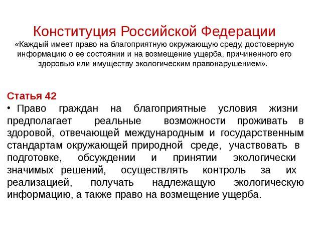 Конституция Российской Федерации «Каждый имеет право на благоприятную окружа...