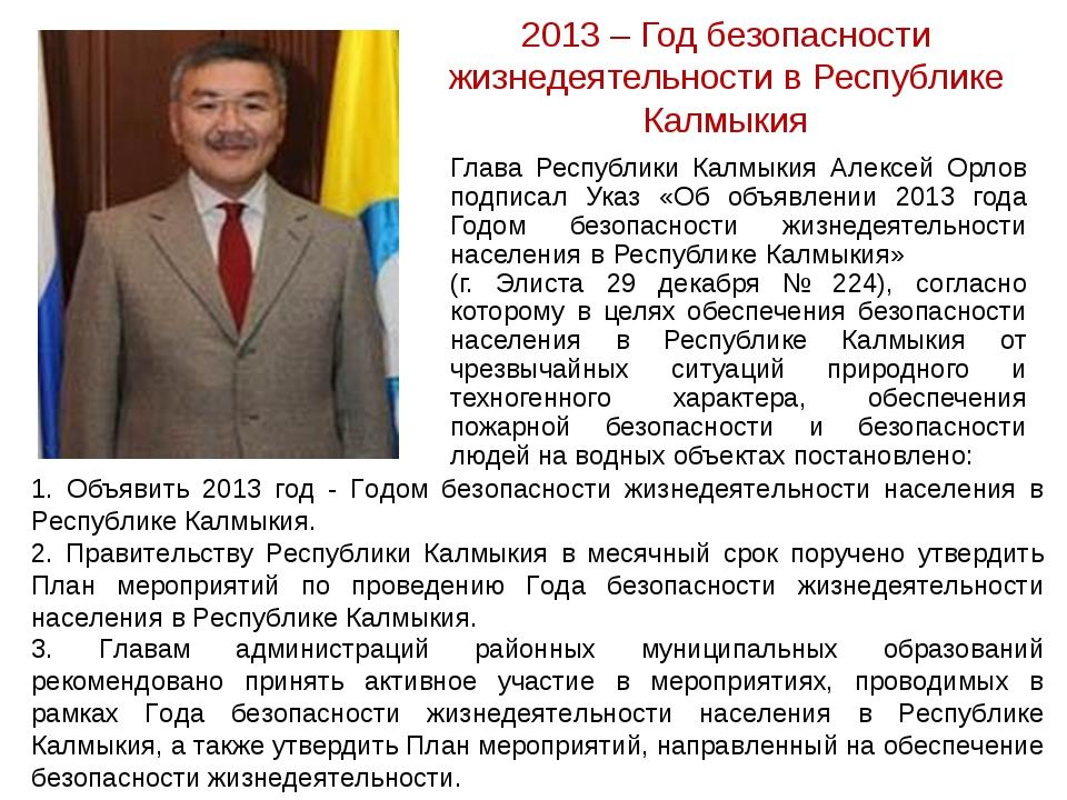 2013 – Год безопасности жизнедеятельности в Республике Калмыкия Глава Республ...