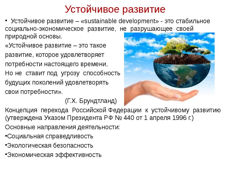 Устойчивое развитие Устойчивое развитие – «sustainable development» - это ста...