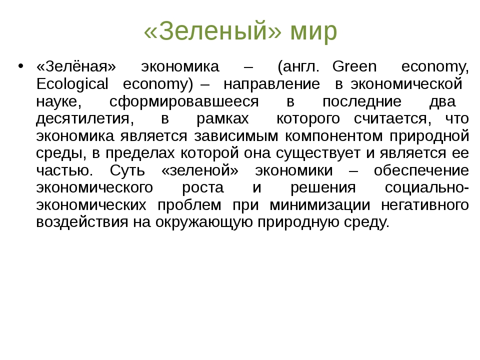«Зеленый» мир «Зелёная» экономика – (англ. Green economy, Ecological economy)...