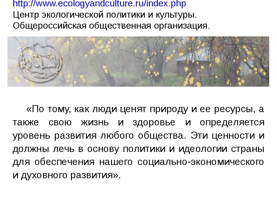 http://www.ecologyandculture.ru/index.php Центр экологической политики и кул...