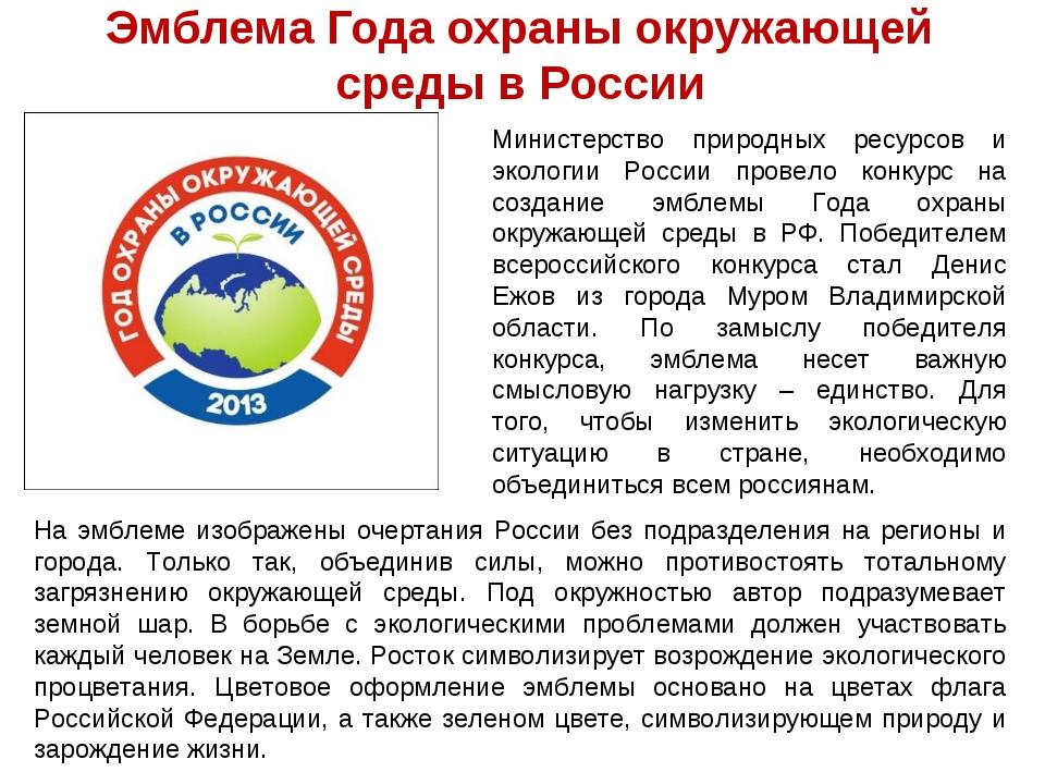Эмблема Года охраны окружающей среды в России На эмблеме изображены очертания...