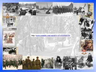 http://www.youtube.com/watch?v=eVvfXDDrKT0 Матюшкина А.В. http://nsportal.ru