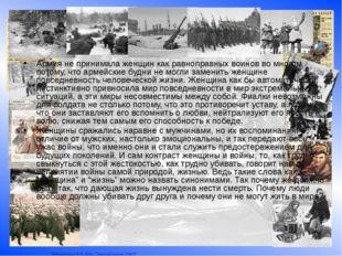 Армия не принимала женщин как равноправных воинов во многом потому, что армей