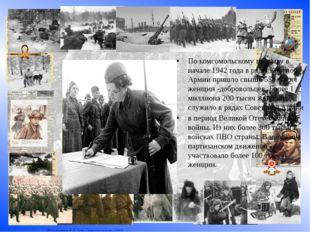 По комсомольскому призыву в начале 1942 года в ряды Красной Армии пришло свыш