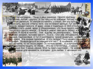 """""""Под Сталинградом... Тащу я двух раненых. Одного протащу - оставляю, потом -"""