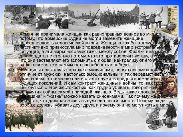Армия не принимала женщин как равноправных воинов во многом потому, что армей...