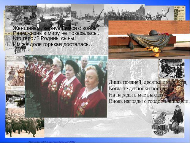 Женщинам, вернувшимся с войны, Раем жизнь в миру не показалась... Кто герои?...