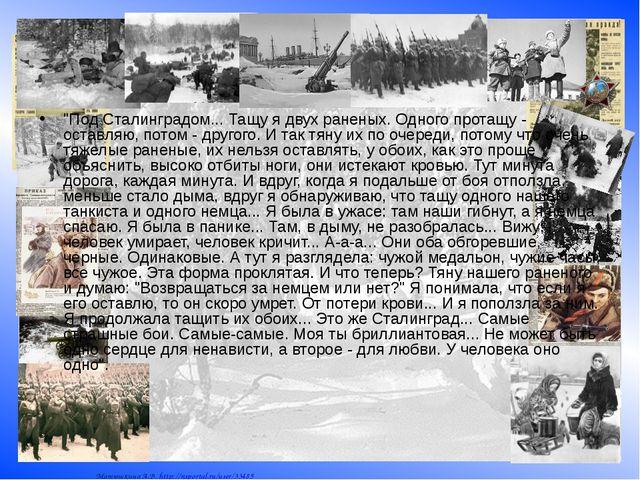 """""""Под Сталинградом... Тащу я двух раненых. Одного протащу - оставляю, потом -..."""