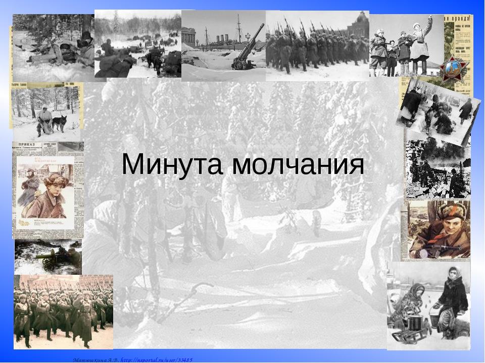 Минута молчания Матюшкина А.В. http://nsportal.ru/user/33485