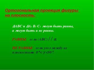 АВС и А1 В1 С1 могут быть равны, а могут быть и не равны. РАВНЫ: если (АВС)
