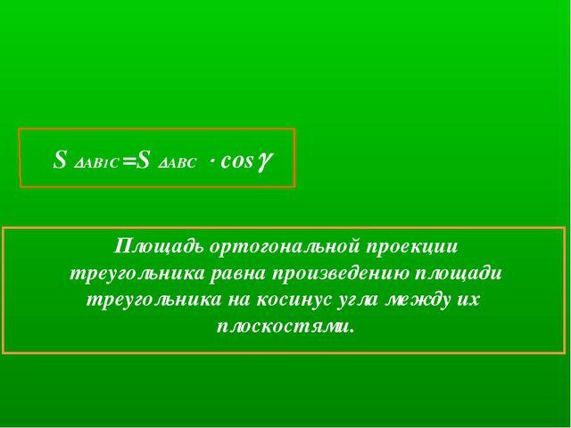 S AB1C =S ABC  cos Площадь ортогональной проекции треугольника равна прои...
