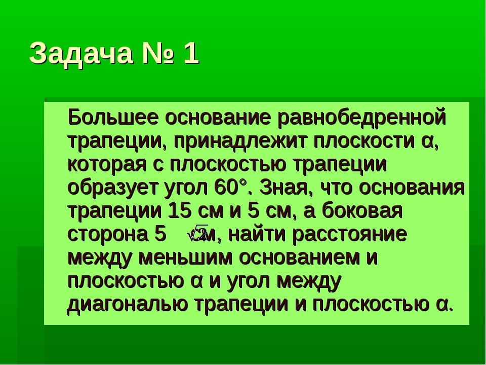 Задача № 1 Большее основание равнобедренной трапеции, принадлежит плоскости α...