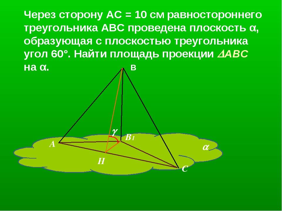 Через сторону АС = 10 см равностороннего треугольника АВС проведена плоскость...