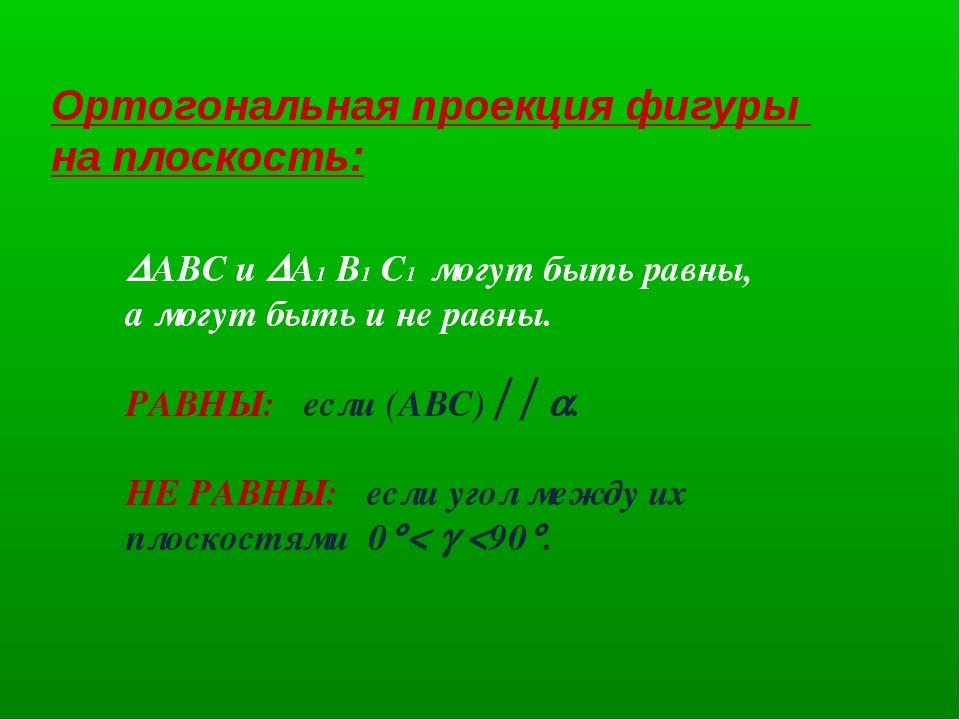 АВС и А1 В1 С1 могут быть равны, а могут быть и не равны. РАВНЫ: если (АВС)...