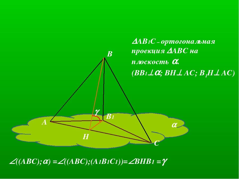 В А С В1  Н  АВ1С – ортогональная проекция АВС на плоскость . (ВВ1; ВН...