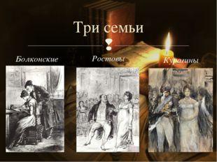 Три семьи Болконские Курагины Ростовы 