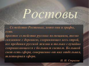 Ростовы … Семейство Ростовых, хотя они и графы, есть простое семейство русск