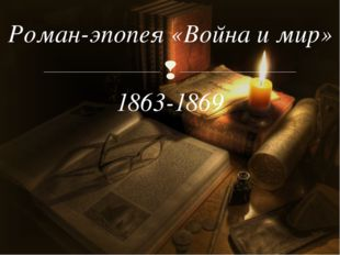 1863-1869 Роман-эпопея «Война и мир» 