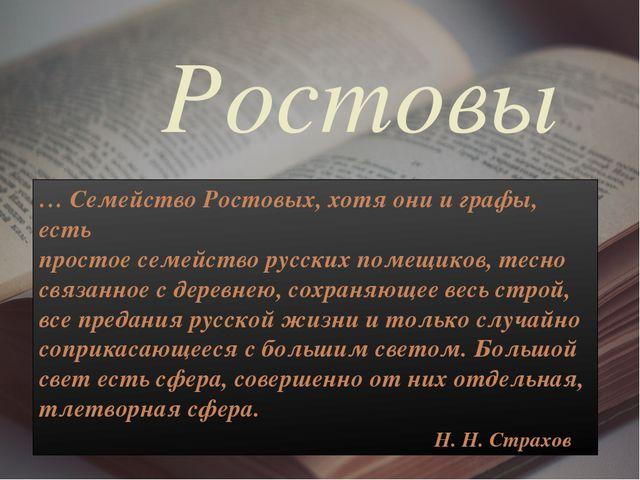 Ростовы … Семейство Ростовых, хотя они и графы, есть простое семейство русск...