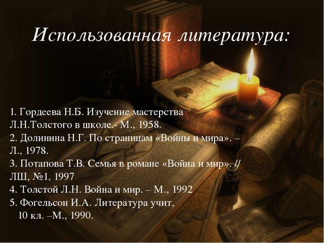 1. Гордеева Н.Б. Изучение мастерства Л.Н.Толстого в школе.- М., 1958. 2. Доли...