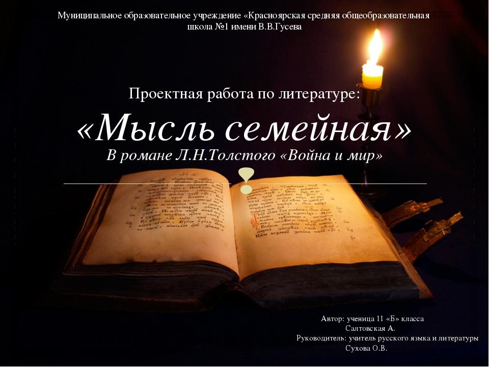 «Мысль семейная» В романе Л.Н.Толстого «Война и мир» Муниципальное образовате...