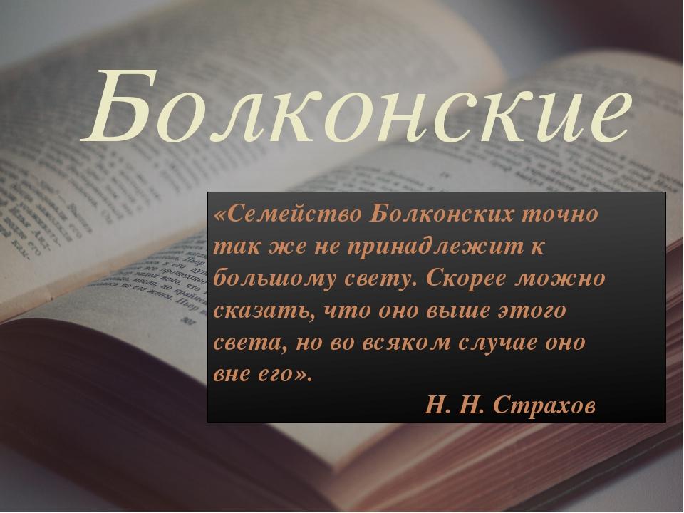 Болконские «Семейство Болконских точно так же не принадлежит к большому свет...