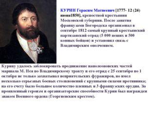 КУРИН Герасим Матвеевич [1777- 12 (24) июня1850], крепостной крестьянин Моско