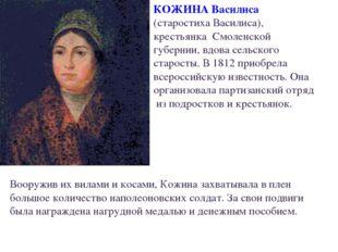 КОЖИНА Василиса (старостиха Василиса), крестьянка Смоленской губернии, вдова