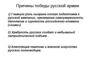 Причины победы русской армии 1) Главную роль сыграла плохая подготовка к рус