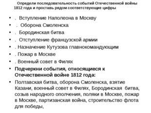 . Вступление Наполеона в Москву . Оборона Смоленска . Бородинская битва . Отс