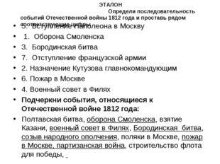 5. Вступление Наполеона в Москву 1. Оборона Смоленска 3. Бородинская битва 7.