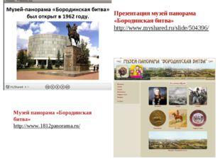 Презентация музей панорама «Бородинская битва» http://www.myshared.ru/slide/5