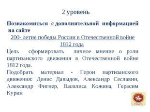 Познакомиться с дополнительной информацией на сайте 200- летие победы России