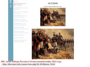 200- летие победы России в Отечественной войне 1812 года http://dist-tutor.in