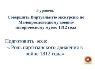 Совершить Виртуальную экскурсию по Малоярословецкому военно-историческому муз