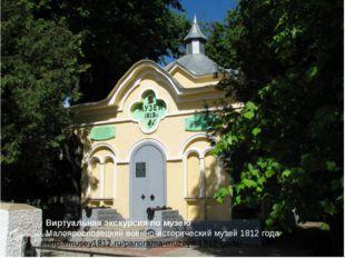 Виртуальная экскурсия по музею Малоярословецкий военно-исторический музей 181
