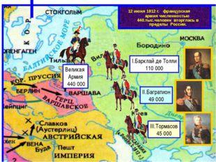 12 июня 1812 г. французская армия численностью 440.тыс.человек вторглась в п