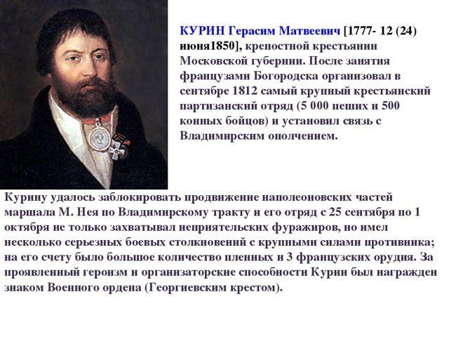 КУРИН Герасим Матвеевич [1777- 12 (24) июня1850], крепостной крестьянин Моско...