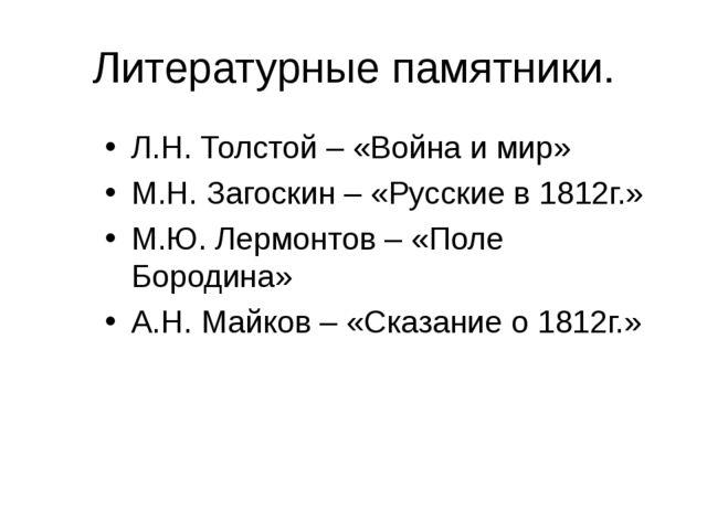 Литературные памятники. Л.Н. Толстой – «Война и мир» М.Н. Загоскин – «Русские...