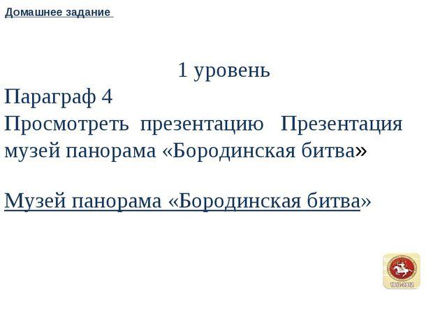 Домашнее задание 1 уровень Параграф 4 Просмотреть презентацию Презентация муз...