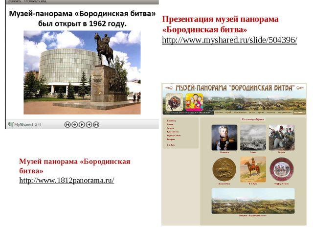 Презентация музей панорама «Бородинская битва» http://www.myshared.ru/slide/5...