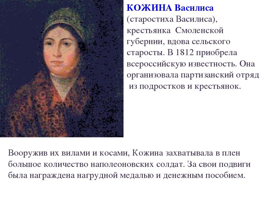 КОЖИНА Василиса (старостиха Василиса), крестьянка Смоленской губернии, вдова...