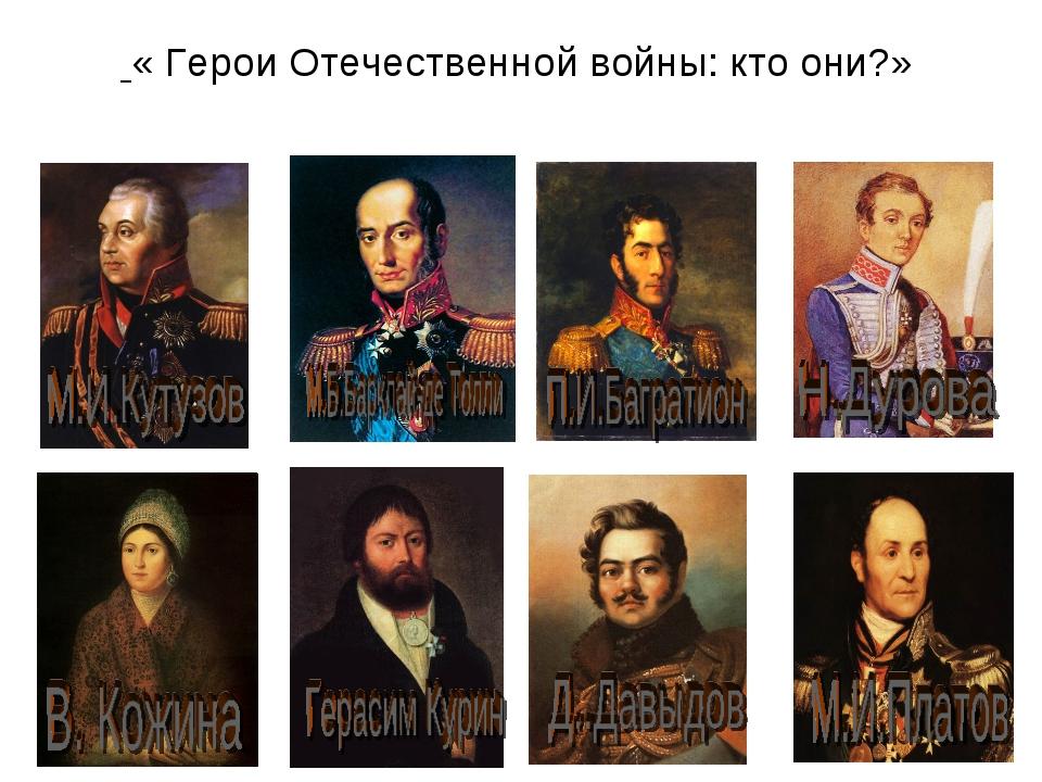 « Герои Отечественной войны: кто они?»