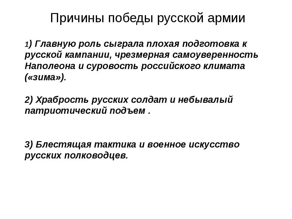 Причины победы русской армии 1) Главную роль сыграла плохая подготовка к рус...